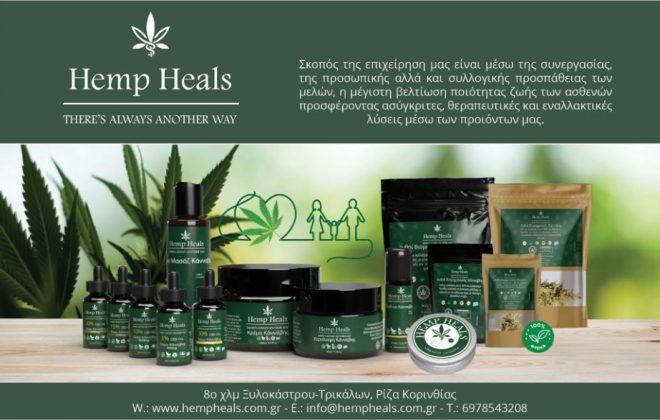 Διαφήμιση hemp heals